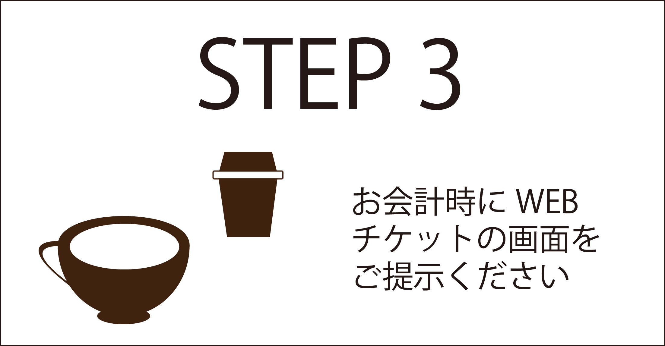 STEP 2 TAMa-GOのサイトから、京王プラザホテルを選択して頂き、ご希望のチケットをご購入ください