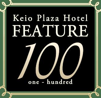 京王プラザホテル フィーチャー100 keio plaza hotel feature 100