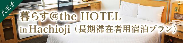 暮らす@the HOTEL in Hachioji