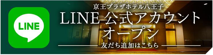 京王プラザホテル八王子公式LINEアカウントオープン