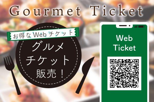 【お得なWebチケット】グルメチケット販売!