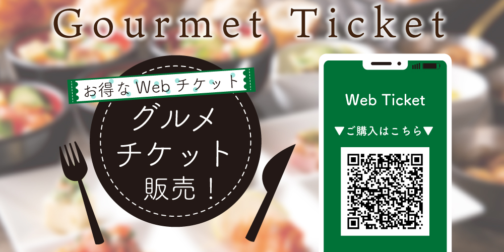 event_cover_gourmet-ticket02