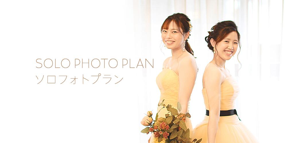 solo_photo-plan_event_cover