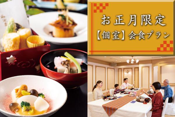 【完全個室】お正月限定ファミリー会食プラン【要予約・※5日前まで】