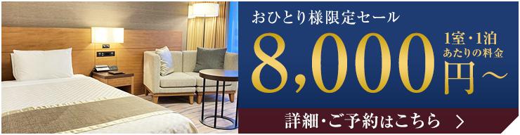 おひとり様限定ラストサマーセール 1室1泊あたり8,000円~ ご好評につき延長→9月30日(木)まで