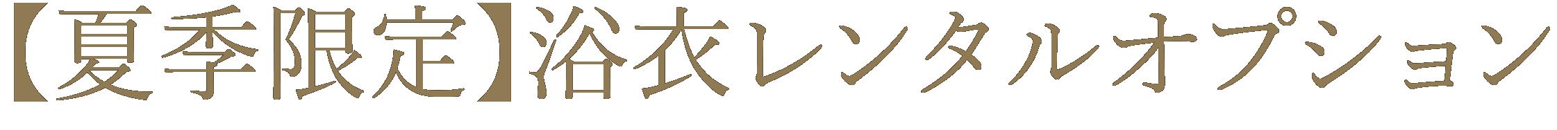 【夏季限定】浴衣レンタルオプション