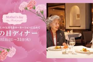 母の日ディナー