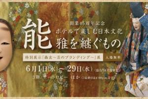 開業45周年記念イベント 「能」 〜雅を継ぐもの〜