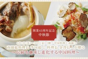 伝統を継承し進化する中国料理