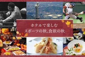 ホテルで楽しむスポーツの秋、食欲の秋