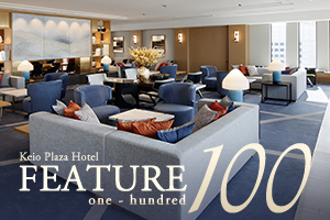 京王プラザホテル Feature100