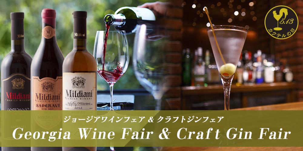wine&gin1705