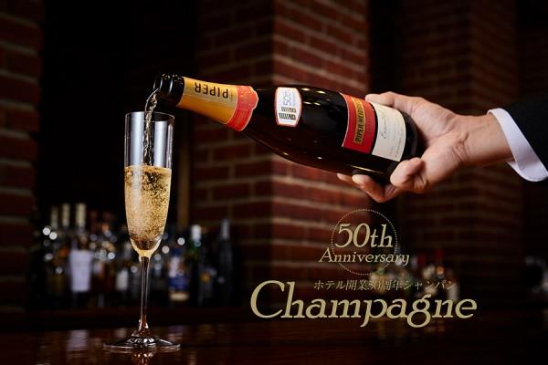 ホテル開業50周年記念シャンパン