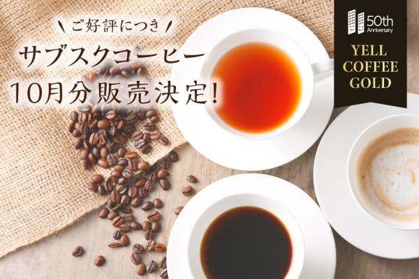 ご好評につきサブスクコーヒー10月分販売決定!西新宿で働くみなさまを応援 YELL COFFEE
