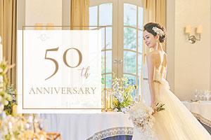 開業50周年記念ウエディングプラン