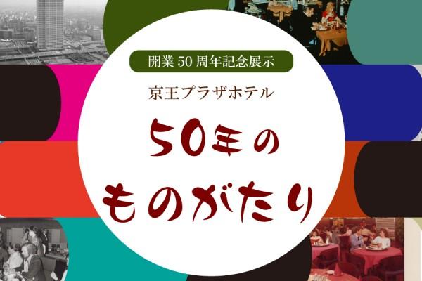 開業50周年記念展示『京王プラザホテル50年のものがたり』