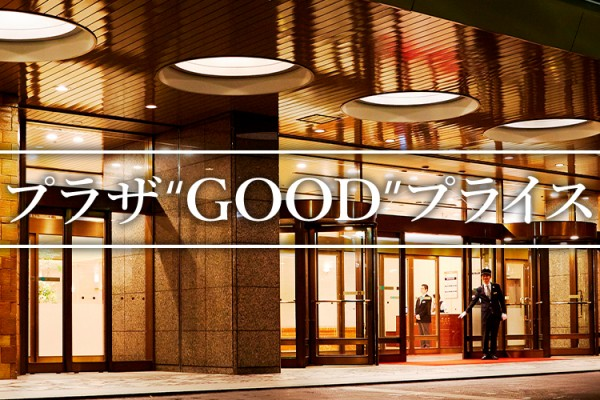 plan_goodprice