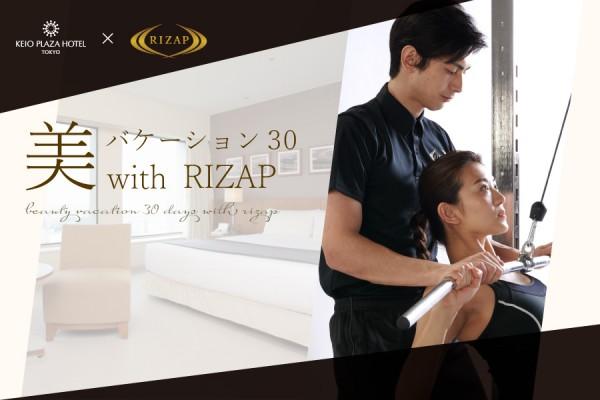 RIZAPボディメイク付き宿泊プラン『美バケーション30 with RIZAP』