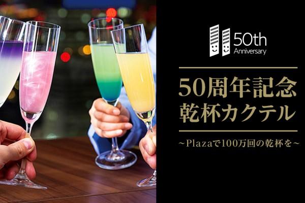 50周年記念 乾杯カクテル~Plazaで100万回の乾杯を~